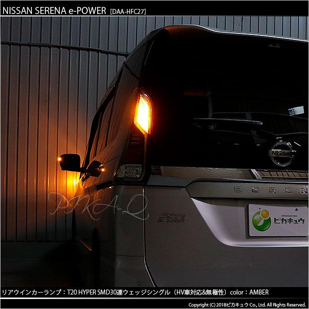【即納】【メール便可】ニッサン セレナ e-POWER[C27系 前期]対応 ウインカーランプ(フロント・リア)用LED T20s 3chip HYPER SMD30連 ウェッジシングル ピンチ部違い対応 LEDカラー:アンバー 無極性 1セット2個入