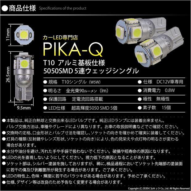 【即納】【メール便可】ホンダ ステップワゴン[RK系 前期]対応 ポジションランプ用LED T10 3chip HYPER SMD 5連 ウェッジシングル LEDカラー:ホワイト 無極性 1セット2個入