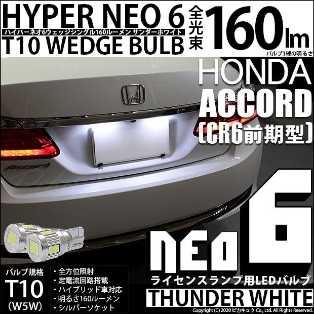 【即納】【メール便可】ホンダ アコードハイブリッド[CR6 前期]対応 ライセンスランプ用LED T10 HYPER NEO 6ウェッジシングル LEDカラー:サンダーホワイト 無極性 1セット2個入