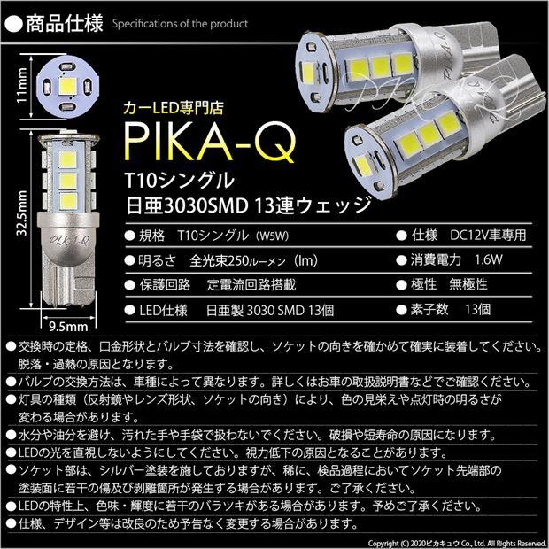 【即納】【メール便可】日亜化学工業製素子使用 T10 日亜3030 13連250lm LEDウエッジバルブ LEDカラー:ホワイト 色温度:6500K 1セット2個入り