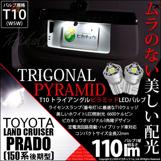 【9%OFF!】【メール便可】トヨタ ランドクルーザー プラド[150系 後期]対応 ライセンスランプ用LED T10  トライアングル ピラミッド 110lm SMDウェッジシングル LEDカラー:ホワイト6600K 無極性 1セット2個入