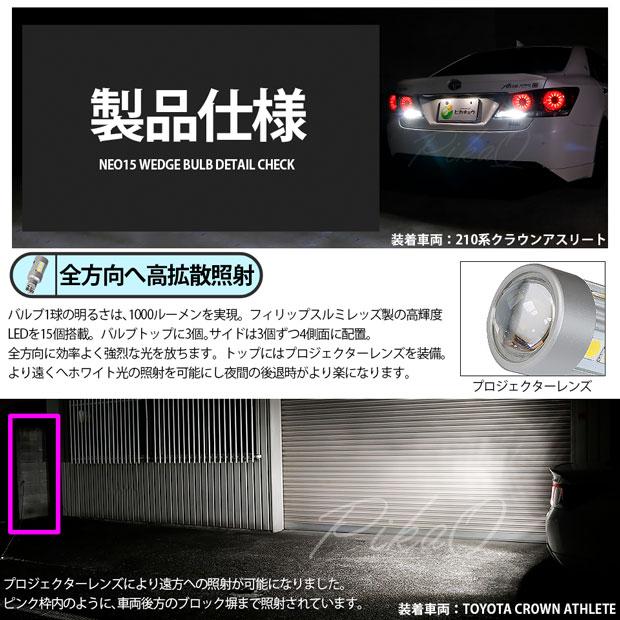 【即納】【メール便可】トヨタ クラウンアスリート[210系 後期モデル]対応 バックランプ用LED T16 LED BACK LAMP BULB NEO15 1000lm ウェッジシングル LEDカラー:ホワイト6700K 無極性 1セット2個入