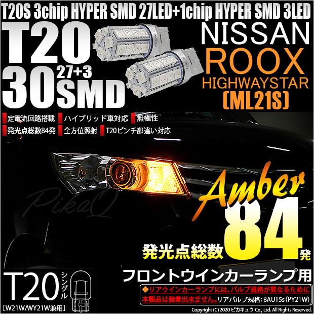 【SALE9%OFF】【メール便可】ニッサン ルークス ハイウェイスター[ML21S]対応 フロントウインカー用LED T20s 3chip HYPER SMD30連 ウェッジシングル ピンチ部違い対応 LEDカラー:アンバー 無極性 1セット2個入