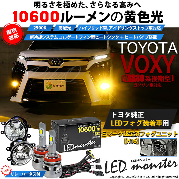【9%OFF!】トヨタ ヴォクシー[80系 後期モデル]純正LEDフォグランプ装着車対応 【H16】 ガラスレンズフォグランプユニット付 LED MONSTER L10600 イエロー LEDフォグランプキット バルブ規格:H16(H8/H11/H16共通)
