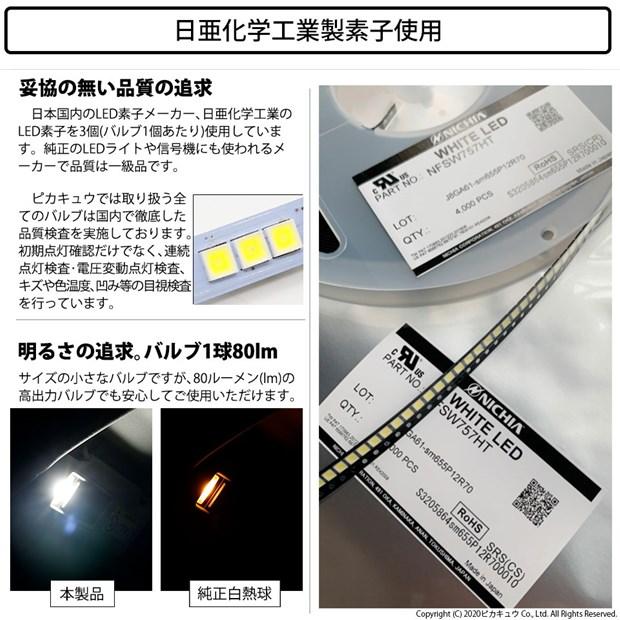 【GW SALE 9%OFF】【メール便可】日亜化学工業製素子使用 T6.3×30 日亜3030 3連 バニティランプ用 LED両口金球 LEDカラー:ホワイト 6500K 無極性 1セット2個入
