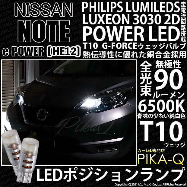 【9%OFF!】【メール便可】ニッサン ノート e-POWER[HE12]対応 ポジションランプ用LED PHILIPS LUMILEDS LUXEON 3030 2D POWER LED T10 G-FORCEウェッジシングル LEDカラー:ホワイト6500K 無極性 1セット2個入