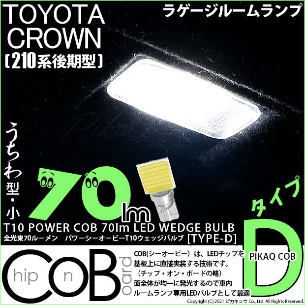 【9%OFF!】【メール便可】トヨタ クラウンアスリート[210系 後期モデル]対応 ラゲージルームランプ用LED T10 POWER COB 70lm ウェッジシングル [うちわ型(小)][タイプD] LEDカラー:ホワイト 無極性 1セット1個入