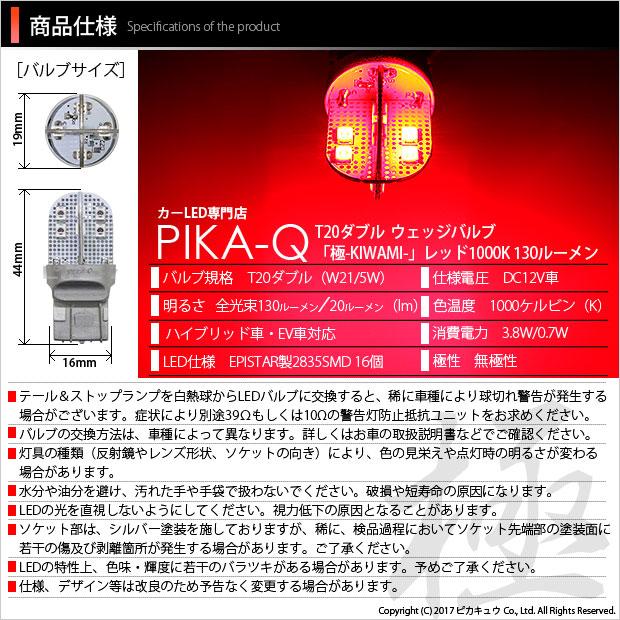 【即納】【メール便可】T20d 極-KIWAMI-(きわみ) 130lm ウェッジダブル LEDカラー:レッド  無極性 1セット2個入