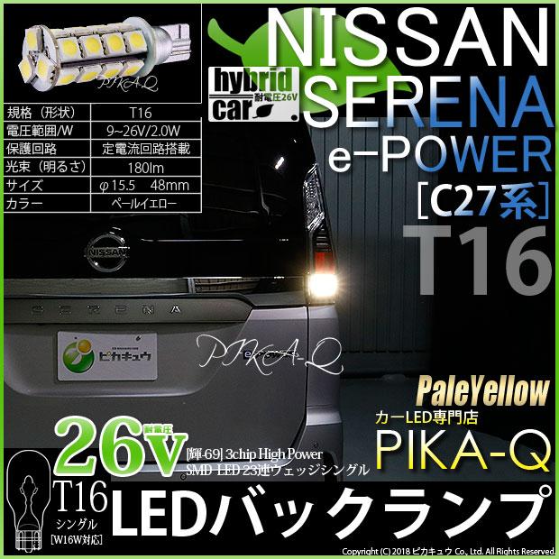 【即納】【メール便可】【HV専用耐電圧26V】ニッサン セレナ e-POWER[C27系 前期]対応 バックランプ用LED T16 【輝-69】3chip High Power SMD 23連 ウェッジシングル LEDカラー:ペールイエロー 無極性 1セット2個入