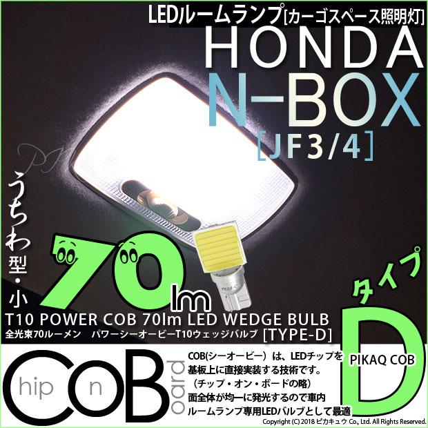 即納 メール便可 ホンダ N Box Jf3 4 対応 カーゴスペース照明灯用led T10 Power Cob 70lm ウェッジシングル うちわ型 小 タイプd Ledカラー ホワイト 無極性 1セット1個入 Led専門店 ピカキュウ 本店