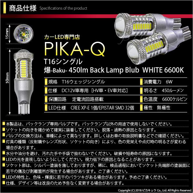 【即納】【メール便可】ニッサン セレナ e-POWER[C27系 前期]対応 バックランプ用LED T16 爆-BAKU-450lmバックランプ用LED ウェッジシングル LEDカラー:ホワイト 6600K 無極性 1セット2個入