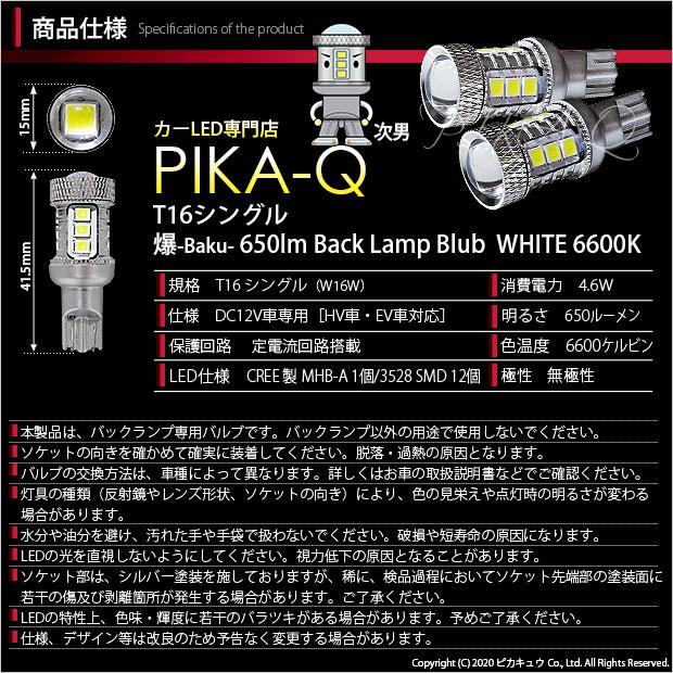 【9%OFF!】【メール便可】トヨタ シエンタ[170系 後期] 対応 バックランプ用LED T16 爆-BAKU-650lmバックランプ用LED ウェッジシングル LEDカラー:ホワイト 6600K 無極性 1セット2個入