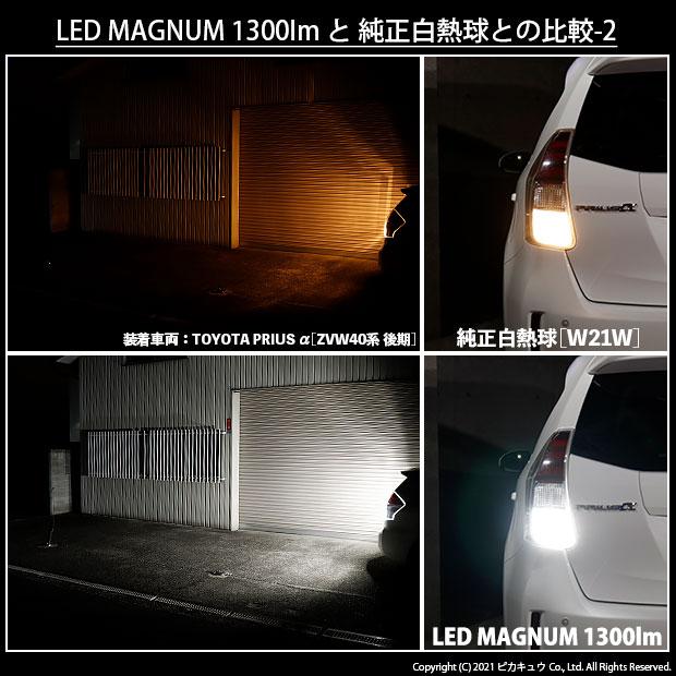 【即納】【メール便可】T20シングル LED MAGNUM 1300lm バックランプ用ウエッジシングル 日亜化学工業製LED 27個搭載 全光束1300lm LEDカラー:ホワイト6500K 1セット2個入