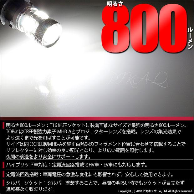 【即納】【メール便可】ニッサン セレナ e-POWER[C27系 前期]対応 バックランプ用LED T16 爆-BAKU-800lmバックランプ用LED ウェッジシングル LEDカラー:ホワイト 6600K 無極性 1セット2個入