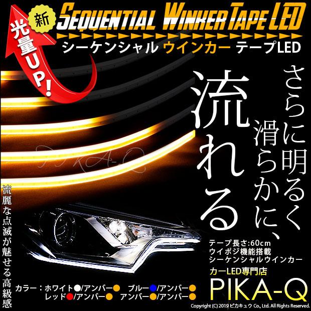 【即納】【光量UP】シーケンシャルウインカーテープLED ウイポジ機能搭載 防水極薄シリコンチューブ仕様 60cm 保証1年間