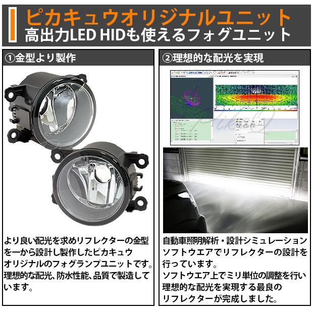 【ピカキュウの日】スズキ・ニッサン車対応 ガラスレンズフォグランプユニット バルブ規格:H11(バルブ別売) スズキ・ニッサン純正LEDフォグランプと交換が可能なフォグランプユニット