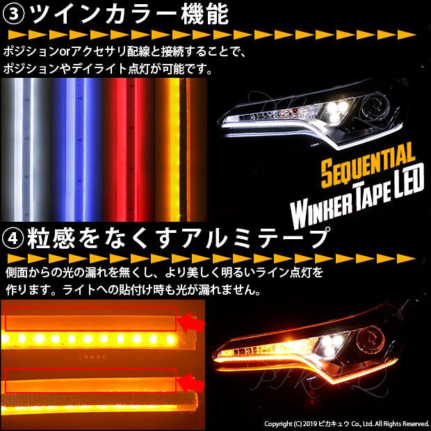【即納】【光量UP】シーケンシャルウインカーテープLED 【ウイポジ機能搭載】 防水極薄シリコンチューブ仕様 60cm 保証1年間