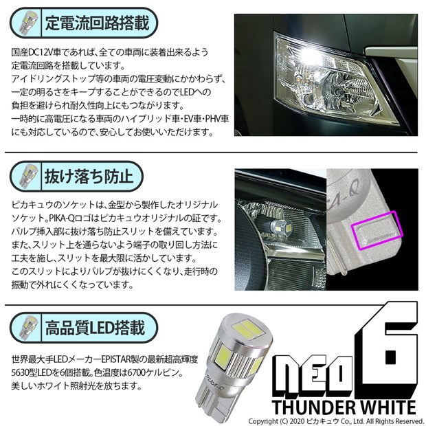 【ピカキュウの日】【メール便可】トヨタ ハリアー[60系 後期]対応 ドアミラー照明用LED T10 HYPER NEO 6ウェッジシングル LEDカラー:サンダーホワイト 無極性 1セット2個入
