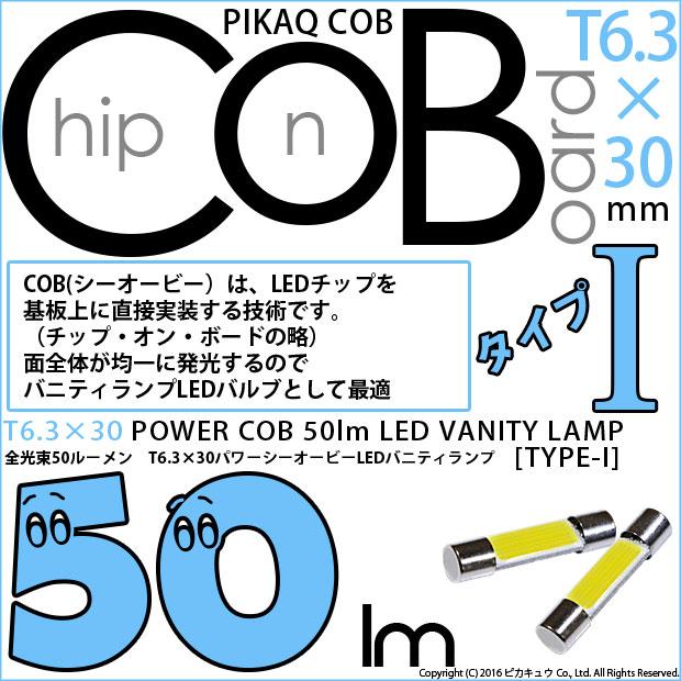 【即納】【メール便可】T6.3×30 POWER COB 50lm LEDフェストンバルブ [タイプI] LEDカラー:ホワイト 無極性 1セット2個入