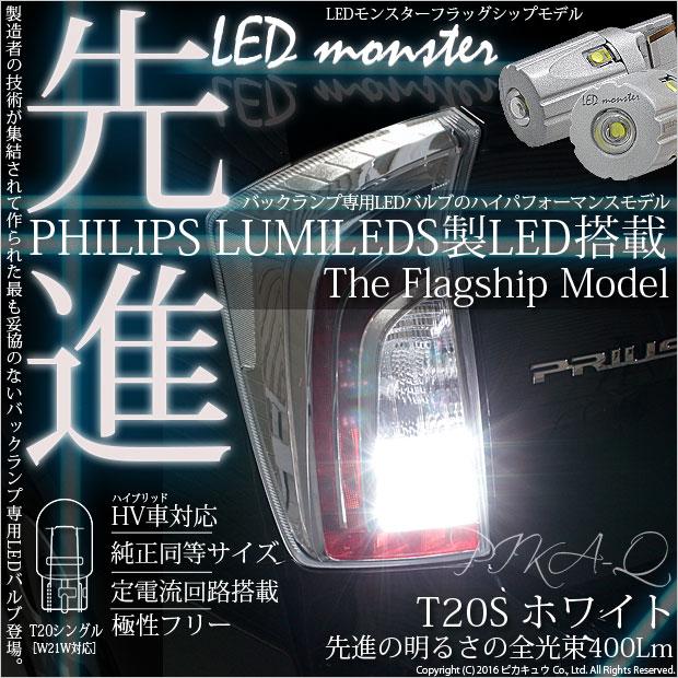 【即納】【メール便可】PHILIPS LUMILEDS製LED搭載 T20s LED MONSTER 400lm ウェッジシングル  LEDカラー:ホワイト6500K 無極性 1セット2個入