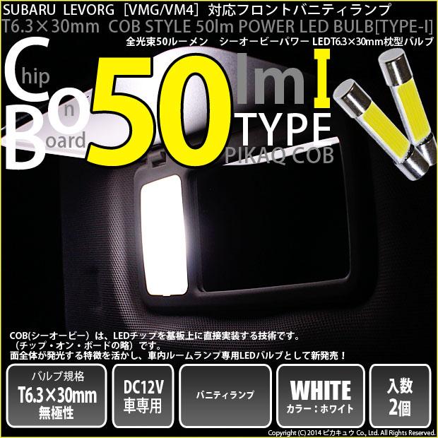 【即納】【メール便可】スバル レヴォーグ[VM系 前期]対応 バニティランプ用LED T6.3×30 POWER COB 50lm LEDフェストンバルブ [タイプI] LEDカラー:ホワイト 無極性 1セット2個入