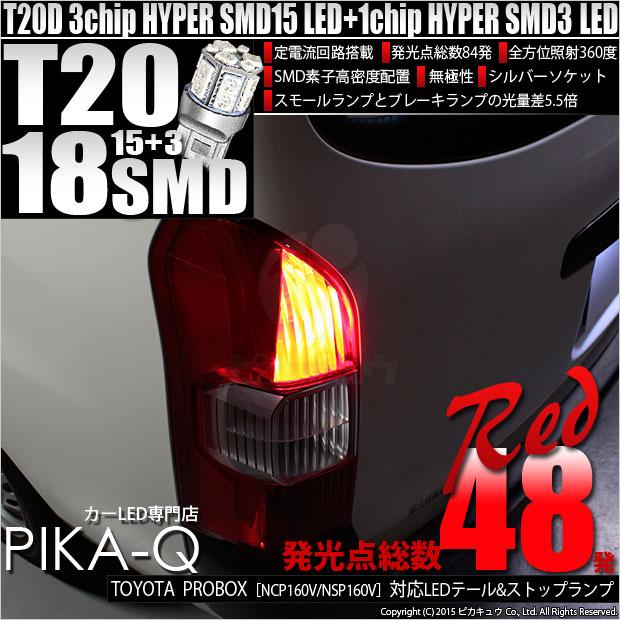 【即納】【メール便可】トヨタ プロボックス[NCP/NSP160系]対応 テール&ストップランプ用LED T20d 3chip HYPER SMD18連 ウェッジダブル LEDカラー:レッド 無極性 1セット2個入