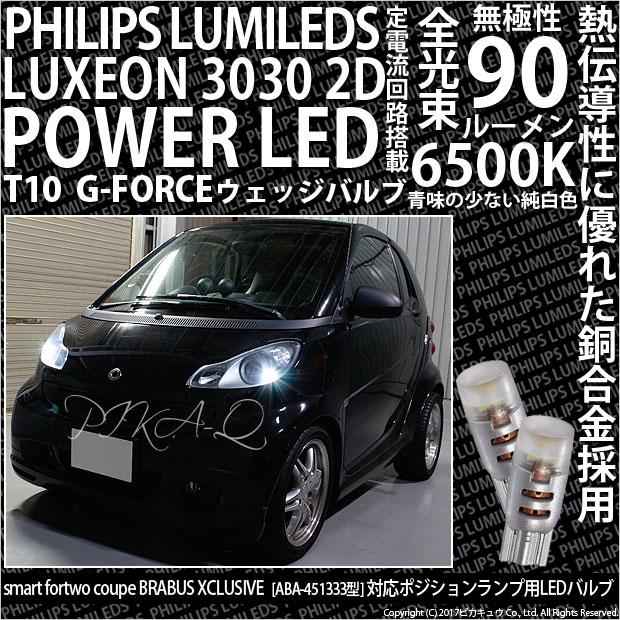 【即納】【メール便可】スマートフォーツークーペ ブラバスエクスクルーシブ[ABA-451333型]対応 ポジションランプ用LED PHILIPS LUMILEDS LUXEON 3030 2D POWER LED T10 G-FORCEウェッジシングル LEDカラー:ホワイト6500K 無極性 1セット2個入