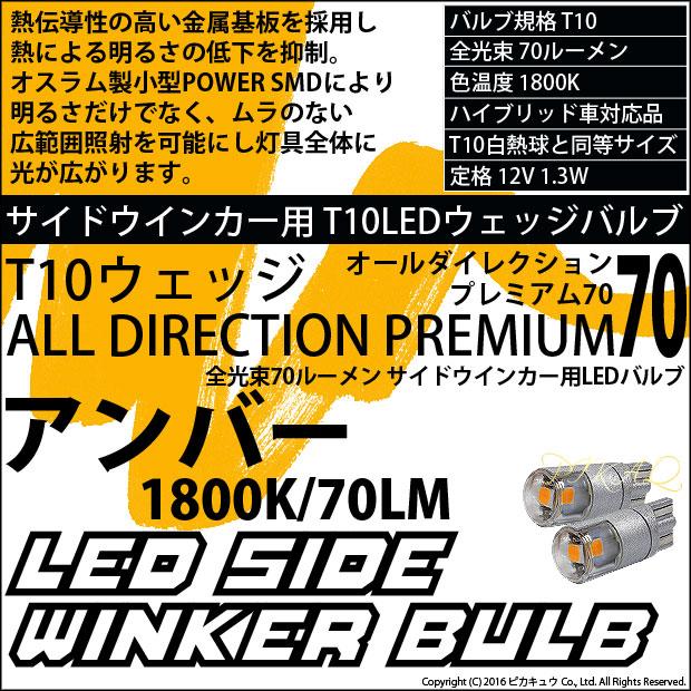 【GW SALE 9%OFF】【メール便可】70lm T10 オールダイレクションプレミアム70ウェッジシングル LEDカラー:アンバー 無極性 1セット2個入