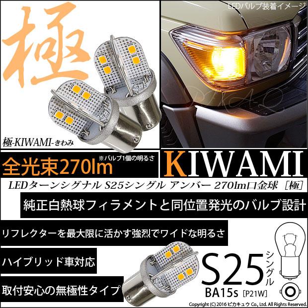 【GW SALE 9%OFF】【メール便可】S25s[BA15s] 極-KIWAMI-(きわみ) 270lm シングル口金球 ピン角180° LEDカラー:アンバー 無極性 1セット2個入
