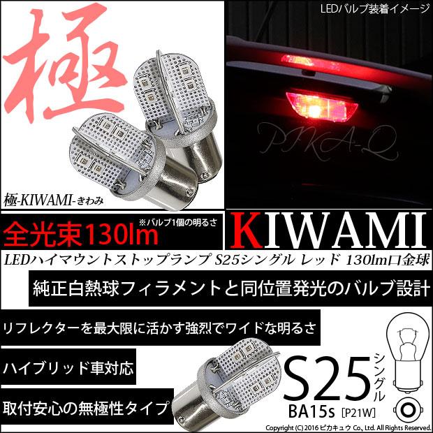 【GW SALE 9%OFF】【メール便可】S25s[BA15s] 極-KIWAMI-(きわみ) 130lm シングル口金球 ピン角180° LEDカラー:レッド 無極性 1セット2個入