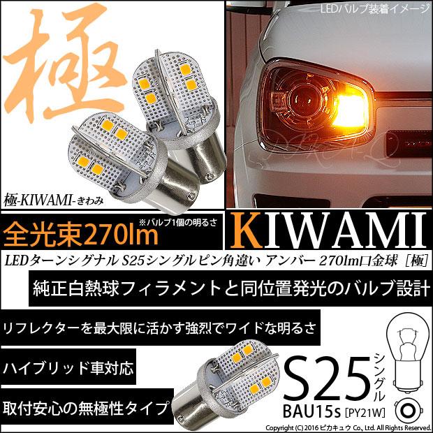 【GW SALE 9%OFF】【メール便可】S25s [BAU15s]ピン角違い 極-KIWAMI-(きわみ) 270lm シングル口金球 ピン角150° LEDカラー:アンバー 無極性 1セット2個入