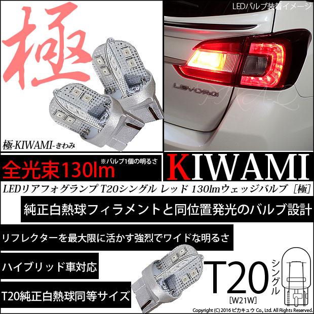 【GW SALE 9%OFF】【メール便可】T20s 極-KIWAMI-(きわみ) 130lm ウェッジシングル LEDカラー:レッド 無極性 1セット2個入