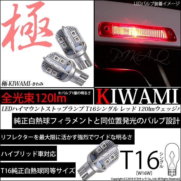 【GW SALE 9%OFF】【メール便可】T16 極-KIWAMI-(きわみ) 120lm ウェッジシングル LEDカラー:レッド1000K 1セット2個入 ハイマウントストップランプ等に