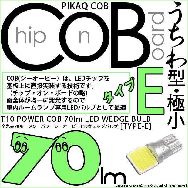 【9%OFF!】【メール便可】T10 POWER COB 70lm ウェッジシングル [うちわ型(極小)][タイプE] LEDカラー:ホワイト 無極性 1セット1個入