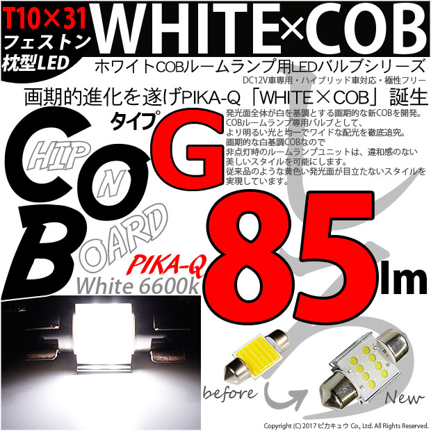 【ピカキュウの日】【メール便可】トヨタ タウンエースバン[S402M/S412M]対応 フロントルームランプ用LED T10×31 WHITE×COB(ホワイトシーオービー)85lm パワーLEDフェストンバルブ[タイプG] LEDカラー:ホワイト6600K 無極性 1セット1個入