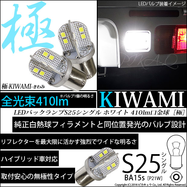 【GW SALE 9%OFF】【メール便可】【1個】 S25s[BA15s] 極-KIWAMI-(きわみ) 410lm シングル口金球 ピン角180°LEDカラー:ホワイト 6600K  無極性 1セット1個入