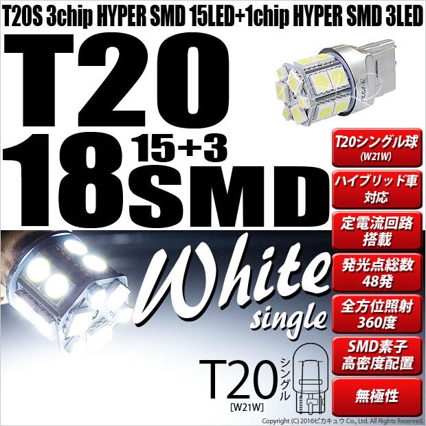 【即納】【メール便可】T20s 3chip HYPER SMD18連 ウェッジシングル LEDカラー:ホワイト 無極性 1セット2個入