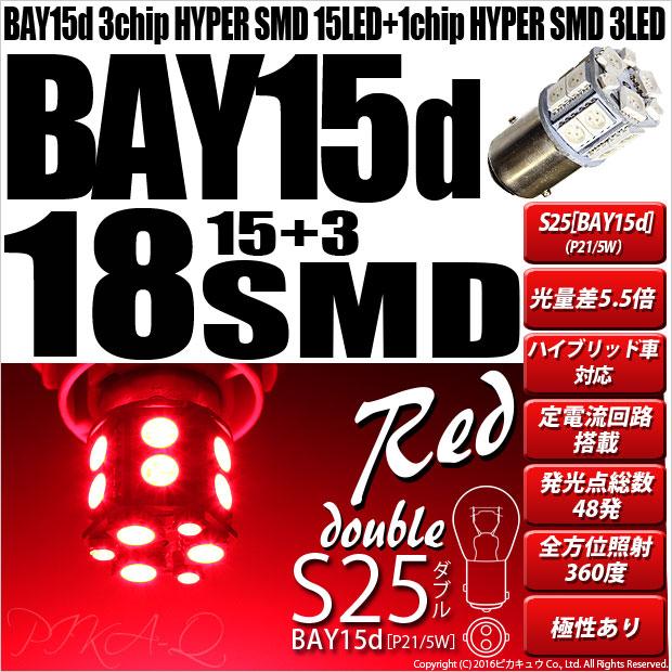 【即納】【メール便可】S25d[BAY15d] 3chip HYPER SMD18連 ダブル口金球 段違いピン/ピン角180° LEDカラー:レッド 1セット2個入