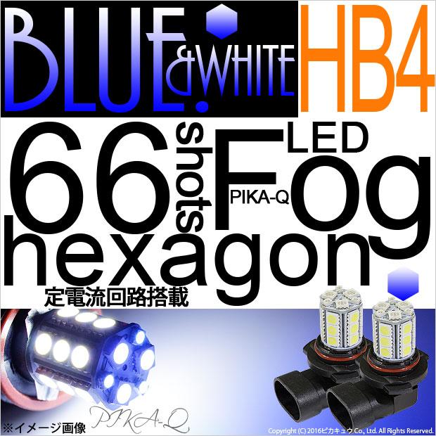 【即納】【競技車専用】HB4 3chip HYPER SMD 24連 LEDカラー:ブルー&ホワイト 無極性 1セット2個入