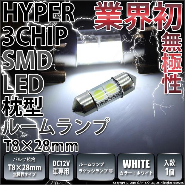 【即納】【メール便可】T8×28 3chip HYPER SMD 2連 フェストンバルブ LEDカラー:ホワイト 無極性 1セット1個入