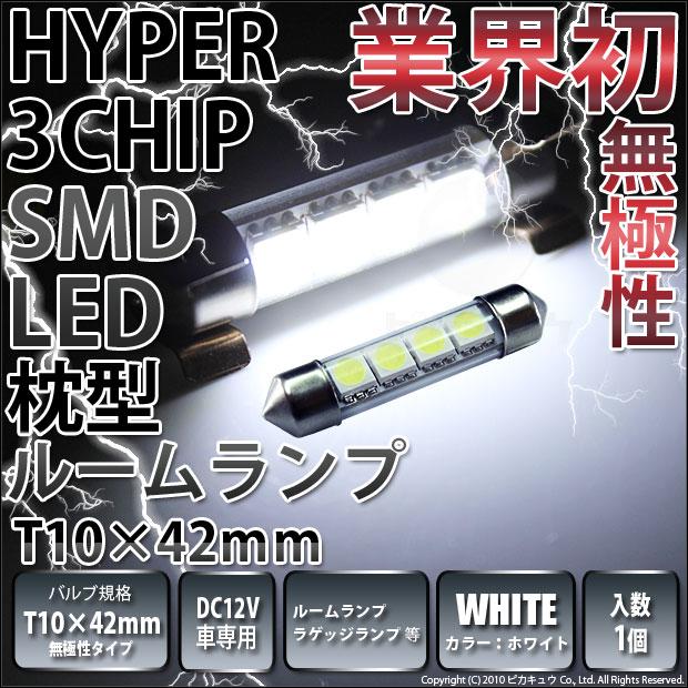 【即納】【メール便可】T10×42 3chip HYPER SMD 4連 フェストンバルブ LEDカラー:ホワイト 無極性 1セット1個入