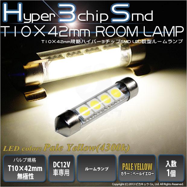 【即納】【メール便可】T10×42 3chip HYPER SMD 4連 フェストンバルブ LEDカラー:ペールイエロー無極性 1セット1個入