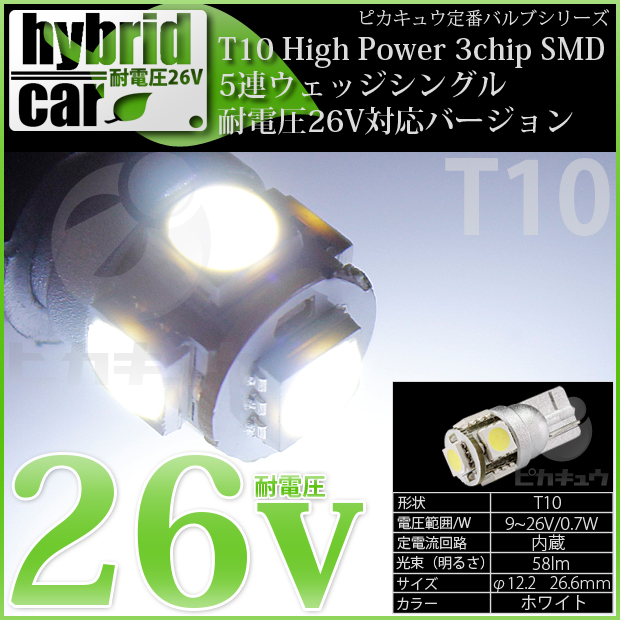 【GW SALE 9%OFF】【メール便可】T10 3chip HYPER SMD 5連 ウェッジシングル カラー:ホワイト 無極性 1セット2個入