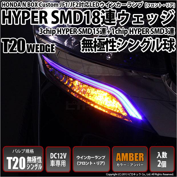 【即納】【メール便可】ホンダ Nボックスカスタム[JF1/JF2]対応 ウインカーランプ(フロント・リア)用LED T20s 3chip HYPER SMD18連 ウェッジシングル ピンチ部違い対応 LEDカラー:アンバー 無極性 1セット2個入