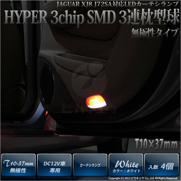 【ピカキュウの日】【メール便可】ジャガーXJ8 [J72SA]対応 カーテシランプ用LED T10×37 3chip HYPER SMD 3連 フェストンバルブ LEDカラー:ホワイト 無極性 1セット4個入