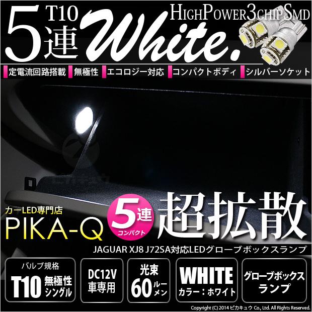 【ピカキュウの日】【メール便可】ジャガーXJ8 [J72SA]対応 グローブボックスランプ用LED T10 3chip HYPER SMD 5連 ウェッジシングル LEDカラー:ホワイト 無極性 1セット1個入