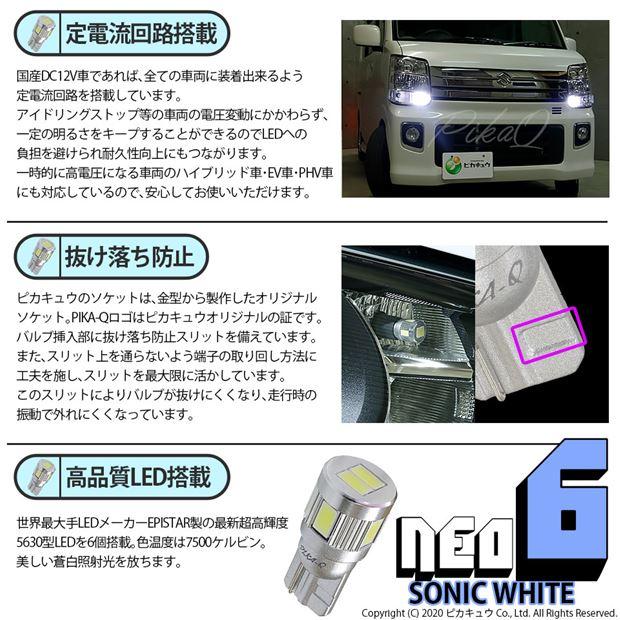 【9%OFF!】【メール便可】T10 HYPER NEO 6ウェッジシングル LEDカラー:ソニックホワイト 蒼白色7500K 無極性 1セット1個入