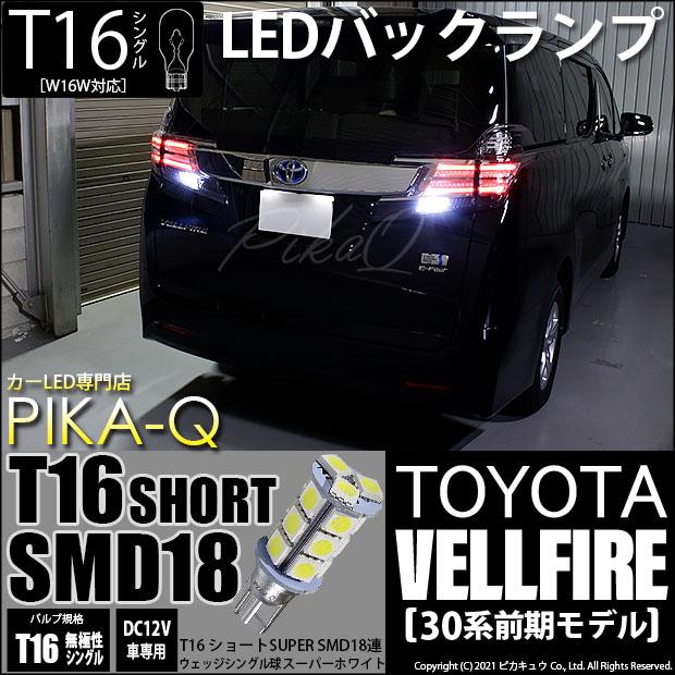 【即納】【メール便可】トヨタ ヴェルファイア[30系 前期モデル]対応 バックランプ用LED ハイブリッド車対応 LEDバルブ T16 3chip HYPER SMD 18連ショートウェッジシングル LEDカラー:ホワイト 無極性 1セット2個入