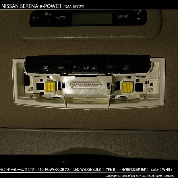【即納】【メール便可】ニッサン セレナ e-POWER[C27系 前期]対応 センタールームランプ用LED T10 POWER COB 70lm ウェッジシングル [T字型(小)][タイプB] LEDカラー:ホワイト 無極性 1セット2個入