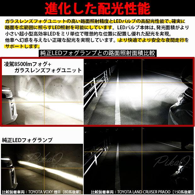 【9%OFF!】トヨタ 純正LEDフォグランプ装着車対応 【H16】 ガラスレンズフォグランプユニット付 凌駕-RYOGA-L8200 LEDフォグランプキット ホワイト 6500K 明るさ8200lm バルブ規格:H16(H8/H11/H16兼用)